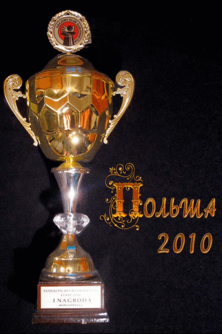 Конгресс в Польше 2012 год.