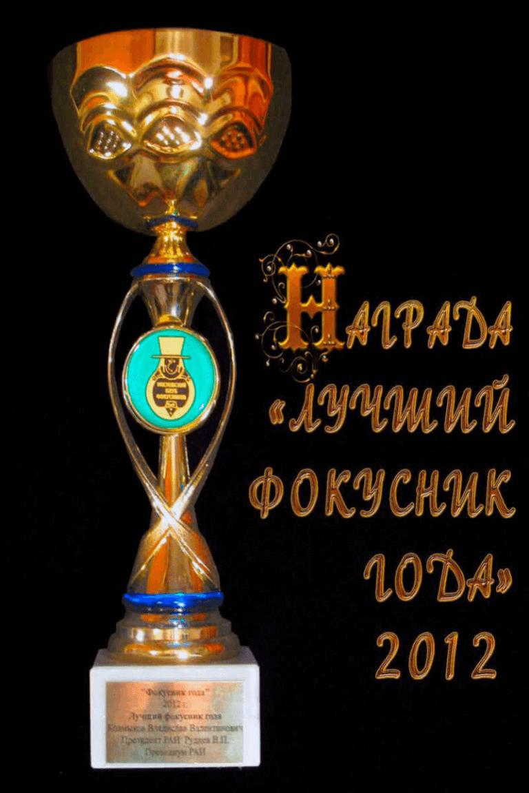 Конгресс в России 2012 год.